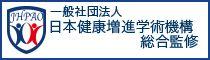 一般社団法人 日本健康増進学術機構 総合監修