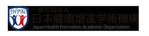 一般社団法人日本健康増進学術機構